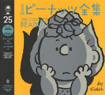 完全版 ピーナッツ全集 25 スヌーピー1999 〜2000