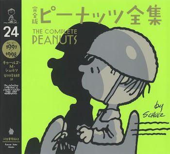 完全版 ピーナッツ全集  24 スヌーピー1997〜1998