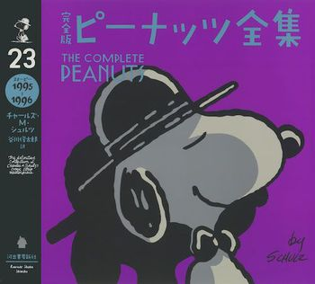 完全版 ピーナッツ全集 23 スヌーピー1995〜1996