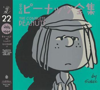完全版 ピーナッツ全集 22 スヌーピー1993〜1994