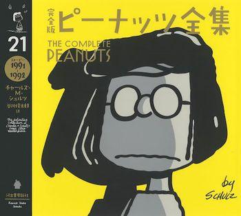 完全版 ピーナッツ全集 21 スヌーピー1991〜1992
