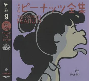 完全版 ピーナッツ全集 9 スヌーピー1967〜1968
