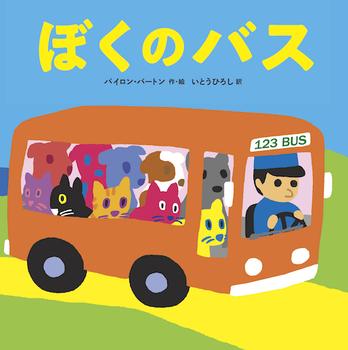 ぼくのバス