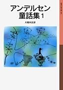 岩波少年文庫 アンデルセン童話集1