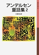 岩波少年文庫 アンデルセン童話集 2