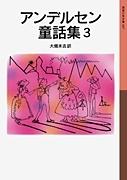 岩波少年文庫 アンデルセン童話集3