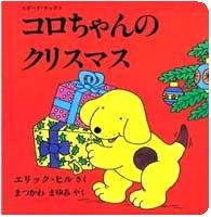 <ボード・ブック> コロちゃんのクリスマス