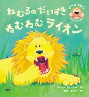ねむるのだいすき ねむねむライオン