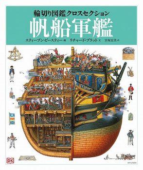 輪切り図鑑クロスセクション(2) 帆船軍艦