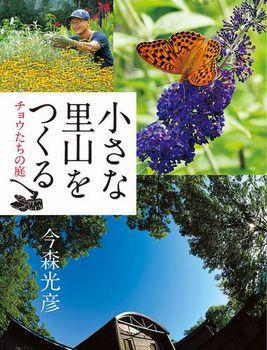 小さな里山をつくる チョウたちの庭