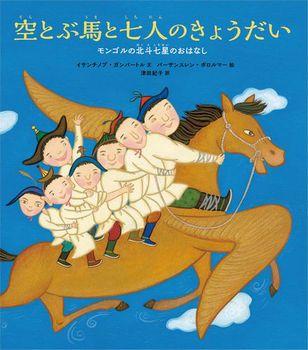 空とぶ馬と七人のきょうだい モンゴルの北斗七星のおはなし