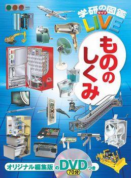 学研の図鑑LIVE 第23巻 もののしくみ