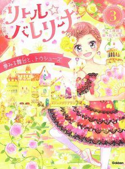 リトル☆バレリーナ(3) 夢みる舞台と、トウシューズ