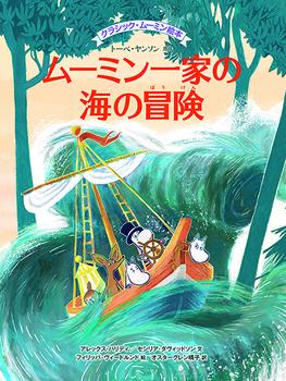 クラシック・ムーミン絵本 ムーミン一家の海の冒険