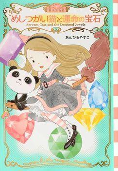 ムーンヒルズ魔法宝石店(5) めしつかい猫と運命の宝石