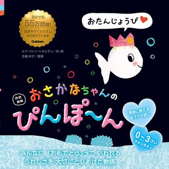 改訳新版 おさかなちゃんの ぴんぽ〜ん おたんじょうび