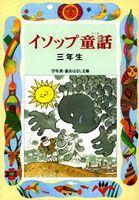 偕成社 新おはなし文庫3年(1) イソップ童話三年生