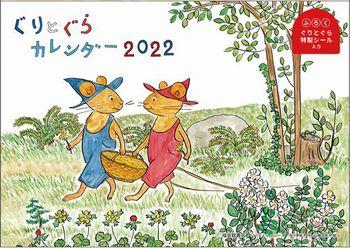 2022 ぐりとぐらカレンダー