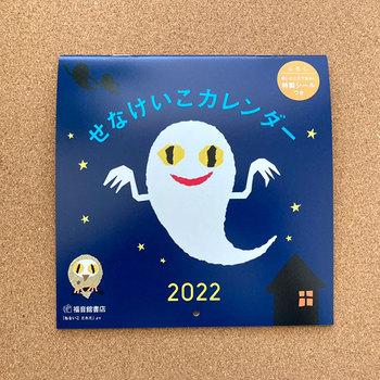 2022 せなけいこカレンダー