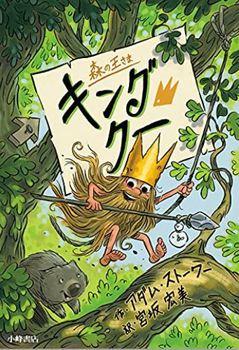森の王さま キング・クー