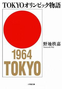 小学館文庫 TOKYOオリンピック物語