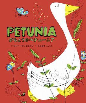 英日CD付 英語絵本 がちょうのペチューニア Petunia