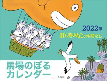 2022 馬場のぼるカレンダー 11ぴきのねこと仲間たち
