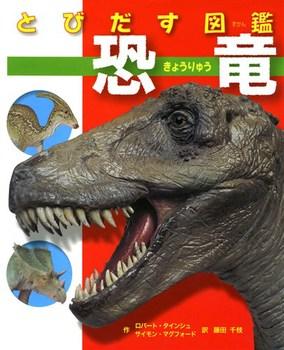 とびだす図鑑恐竜