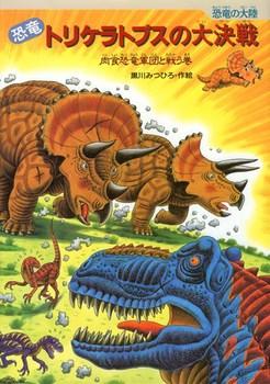 恐竜トリケラトプスの大決戦