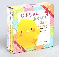ぴよちゃんとあそぼ!3さつギフトセット(1)
