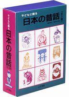 子どもに語る 日本の昔話・3巻セット