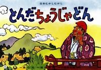 紙芝居 とんだちょうじゃどん 〈鎌倉時代〉