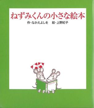 ねずみくんの小さな絵本(全3巻)