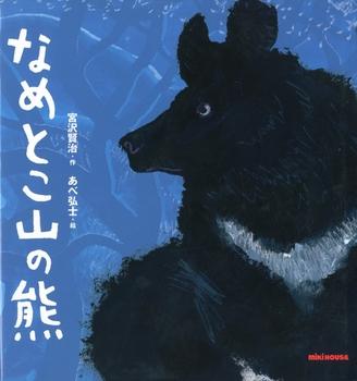 宮沢賢治の絵本 なめとこ山の熊