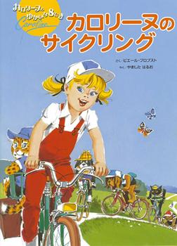カロリーヌの サイクリング