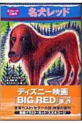 名犬レッド