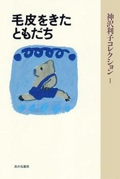神沢利子コレクション・普及版(1) 毛皮をきたともだち