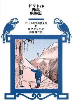 ドリトル先生航海記【ドリトル先生物語全集(2)】