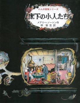 床下の小人たち 小人の冒険シリーズ1