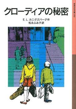 岩波少年文庫 クローディアの秘密