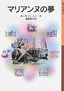 岩波少年文庫 マリアンヌの夢