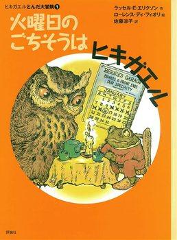 新版ヒキガエルとんだ大冒険(1) 火曜日のごちそうはヒキガエル