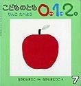 りんご たべよう