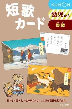 短歌カード(新装版)