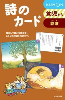 詩のカード(新装版)