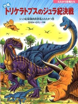 恐竜トリケラトプスのジュラ紀決戦