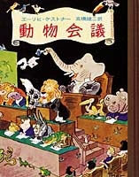 ケストナー少年文学全集 8 動物会議