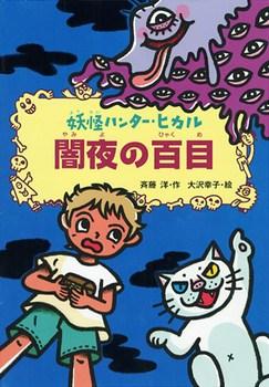 妖怪ハンター・ヒカル(1) 闇夜の百目