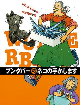 ブンダバーとなかまたち(3) ブンダバーのネコの手かします