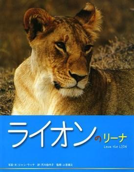 ライオンのリーナ